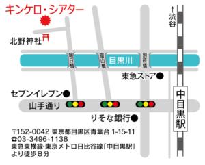 中目黒キンケロシアター地図