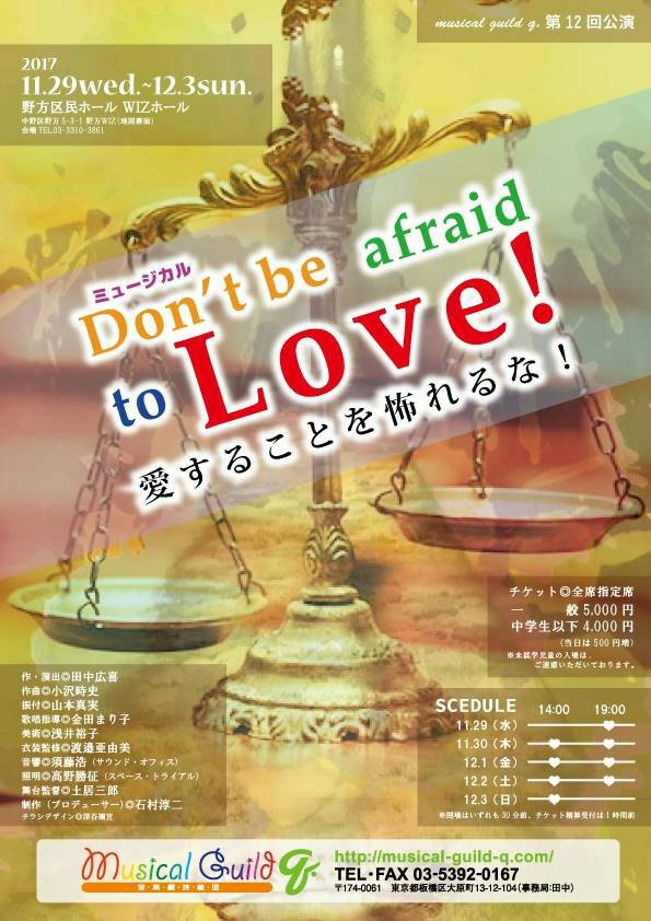 Don't be afraid to Love!公演チラシ