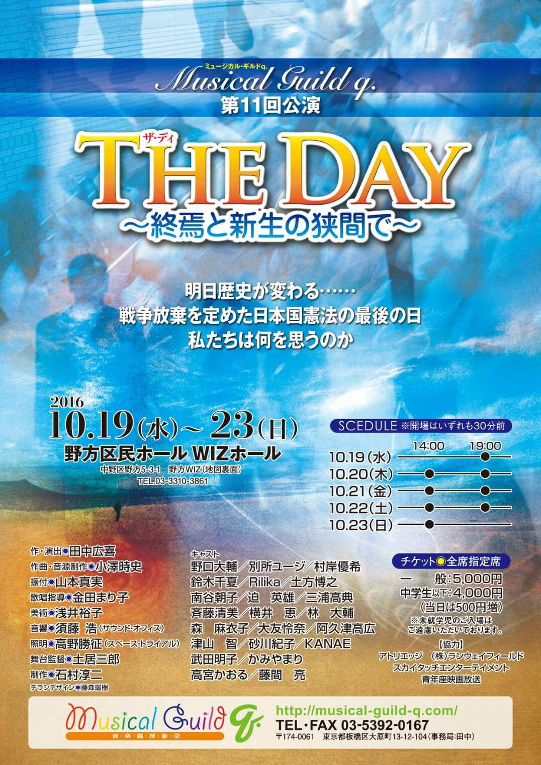 The Day 公演チラシ