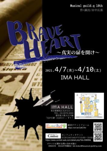 『BRAVE HEART~真実の扉を開け~』公演チラシ