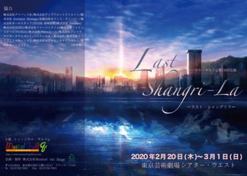 『Last Shangri-la』公演チラシ