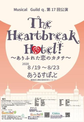 『The Heart Break Hotei!~ありふれた恋のカタチ』公演チラシ