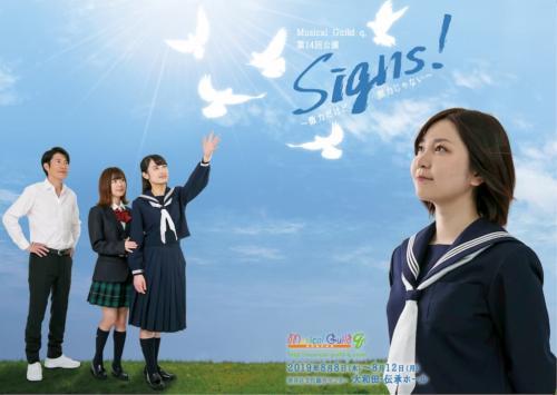 『Signs! -微力だけど、無力じゃない-』公演チラシ