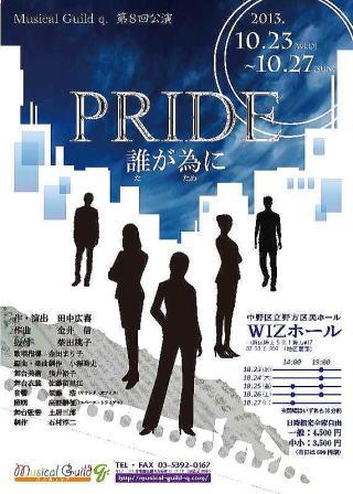『PRIDE』公演チラシ